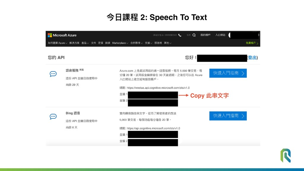 今⽇日課程 2: Speech To Text Copy 此串串⽂文字