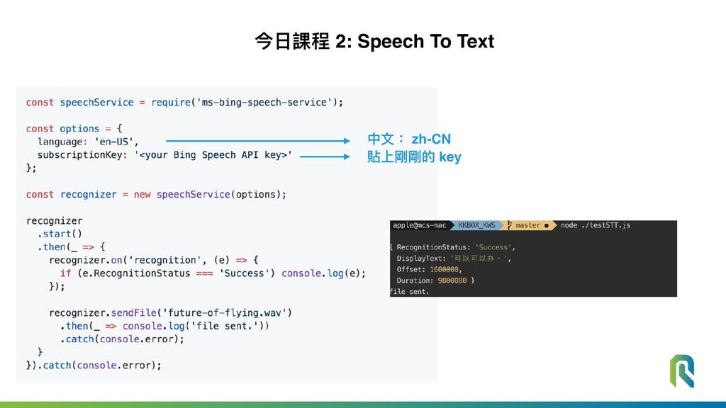 今⽇日課程 2: Speech To Text 中⽂文: zh-CN 貼上剛剛的 key
