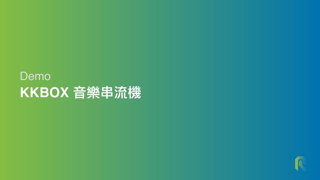 Demo KKBOX ⾳音樂串串流機
