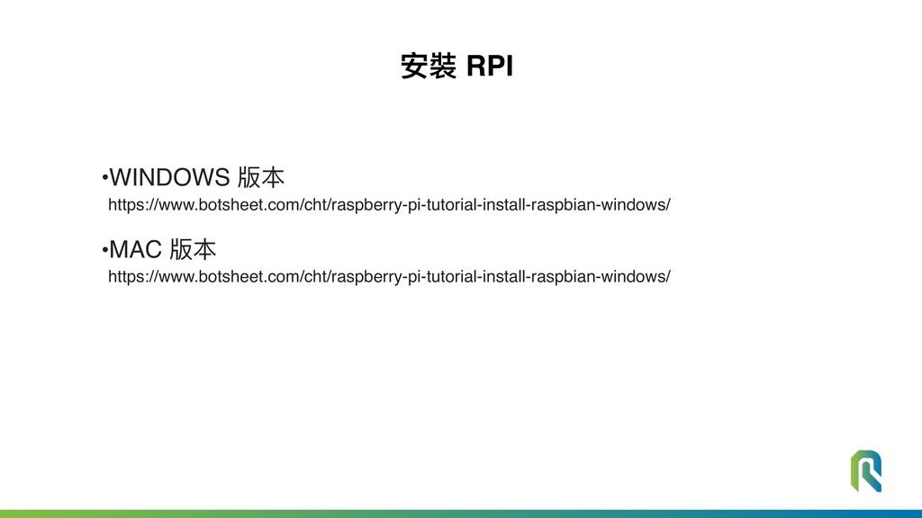 安裝 RPI •WINDOWS 版本  https://www.botsheet.com/c...