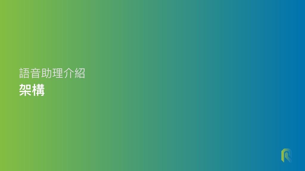 語⾳音助理理介紹 架構