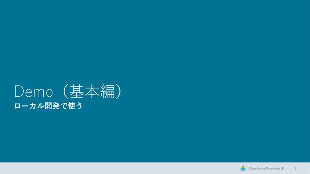 Cloud Native Developers JP Demo(基本編) ローカル開発で使う 9