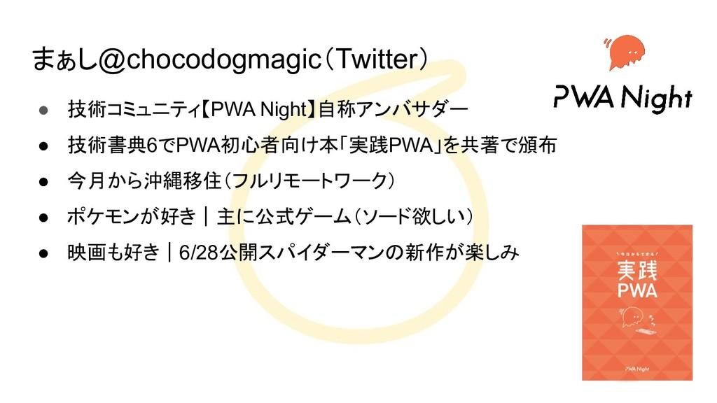 まぁし@chocodogmagic(Twitter) ● 技術コミュニティ【PWA Night...