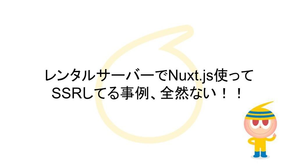レンタルサーバーでNuxt.js使って SSRしてる事例、全然ない!!