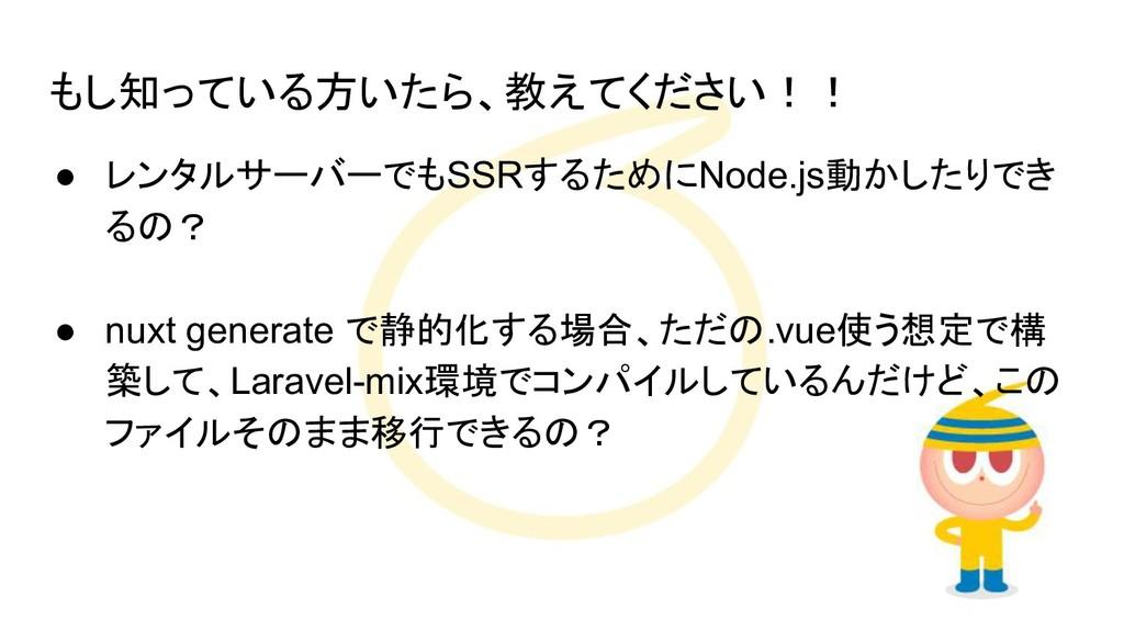 もし知っている方いたら、教えてください!! ● レンタルサーバーでもSSRするためにNode....
