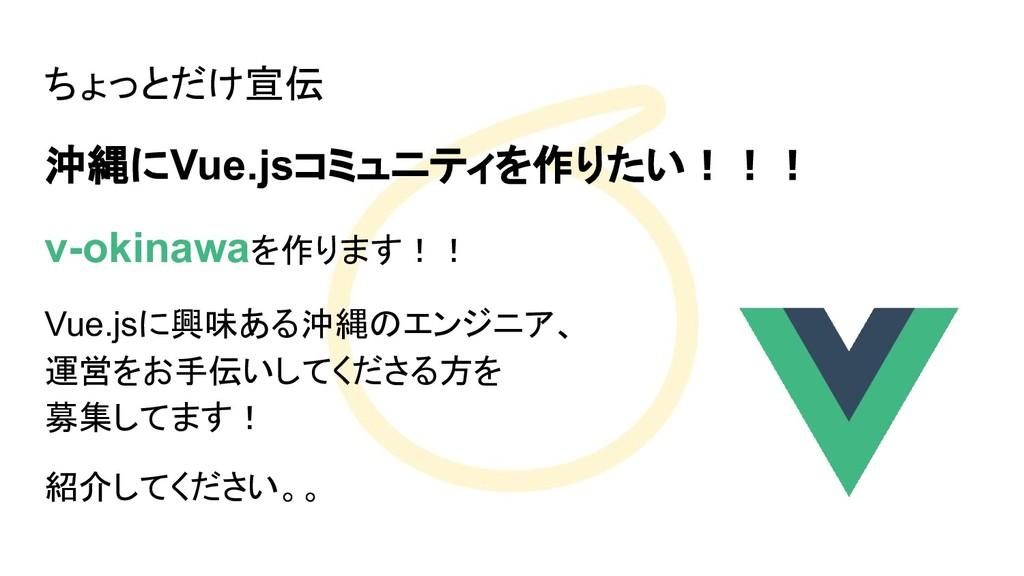 ちょっとだけ宣伝 沖縄にVue.jsコミュニティを作りたい!!! v-okinawaを作ります...