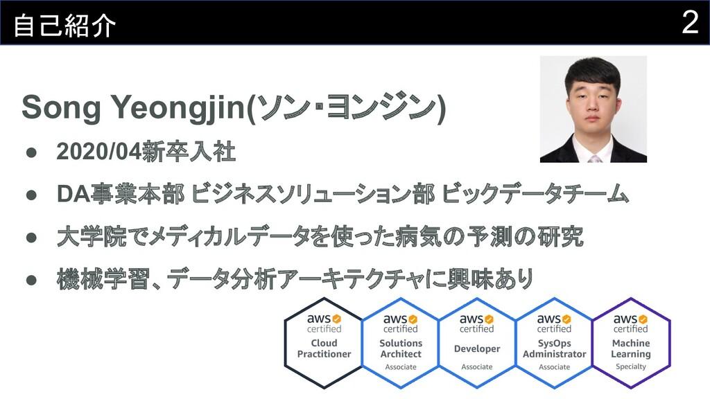 2 自己紹介 Song Yeongjin(ソン・ヨンジン) ● 2020/04新卒入社 ● D...