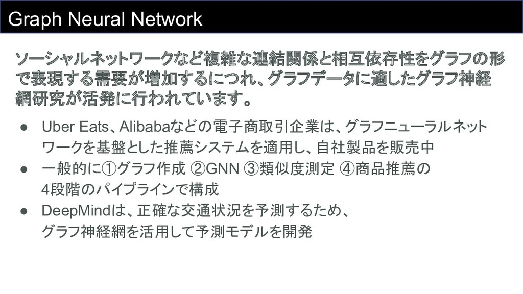 Graph Neural Network ソーシャルネットワークなど複雑な連結関係と相互依存性...