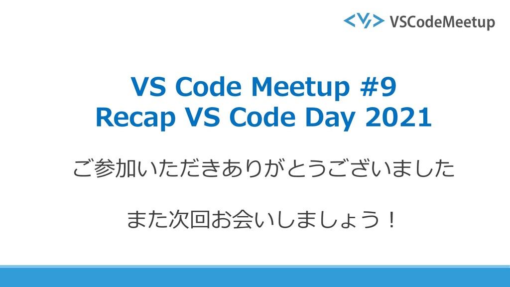 """VSCodeMeetup !""""#$%&'#('')*+#,- .'/0+#!""""#$%&'#10..."""