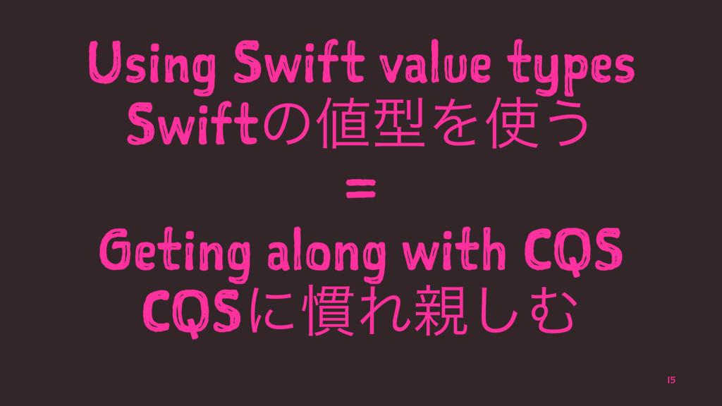 Using Swift value types SwiftͷܕΛ͏ = Geting al...
