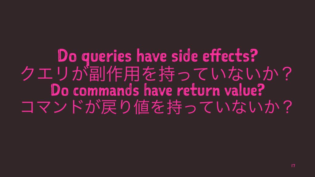 Do queries have side effects? ΫΤϦ͕෭࡞༻Λ͍ͬͯͳ͍͔ʁ ...
