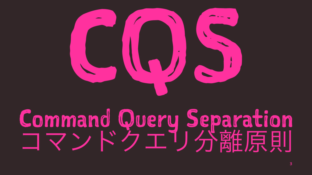 CQS Command Query Separation ίϚϯυΫΤϦݪଇ 3