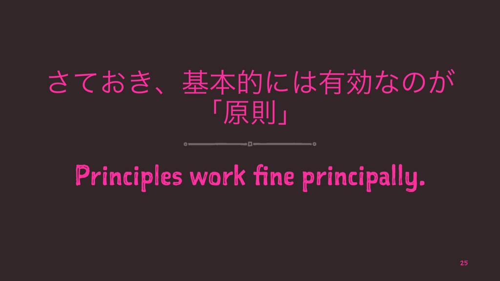 ͓͖ͯ͞ɺجຊతʹ༗ޮͳͷ͕ ʮݪଇʯ Principles work fine princ...
