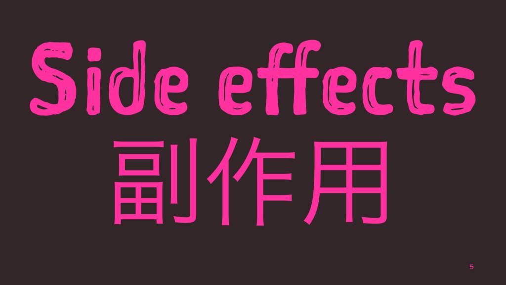 Side effects ෭࡞༻ 5