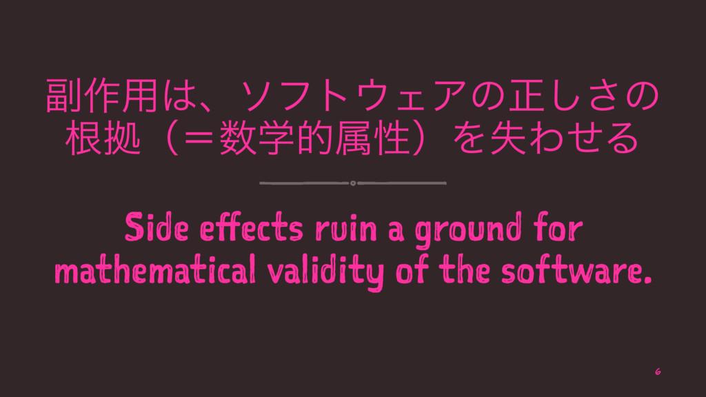෭࡞༻ɺιϑτΣΞͷਖ਼͠͞ͷ ࠜڌʢʹֶతଐੑʣΛࣦΘͤΔ Side effects r...