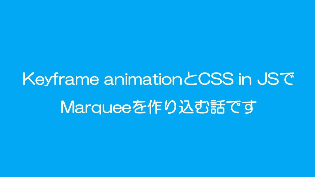 Keyframe animationとCSS in JSで Marqueeを作り込む話です