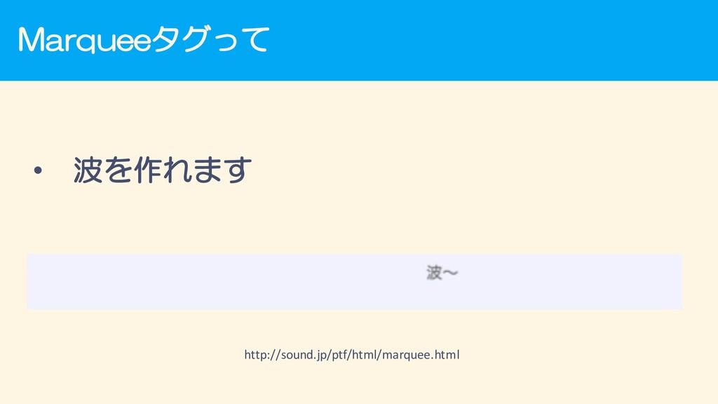 Marqueeタグって • 波を作れます http://sound.jp/ptf/html/m...