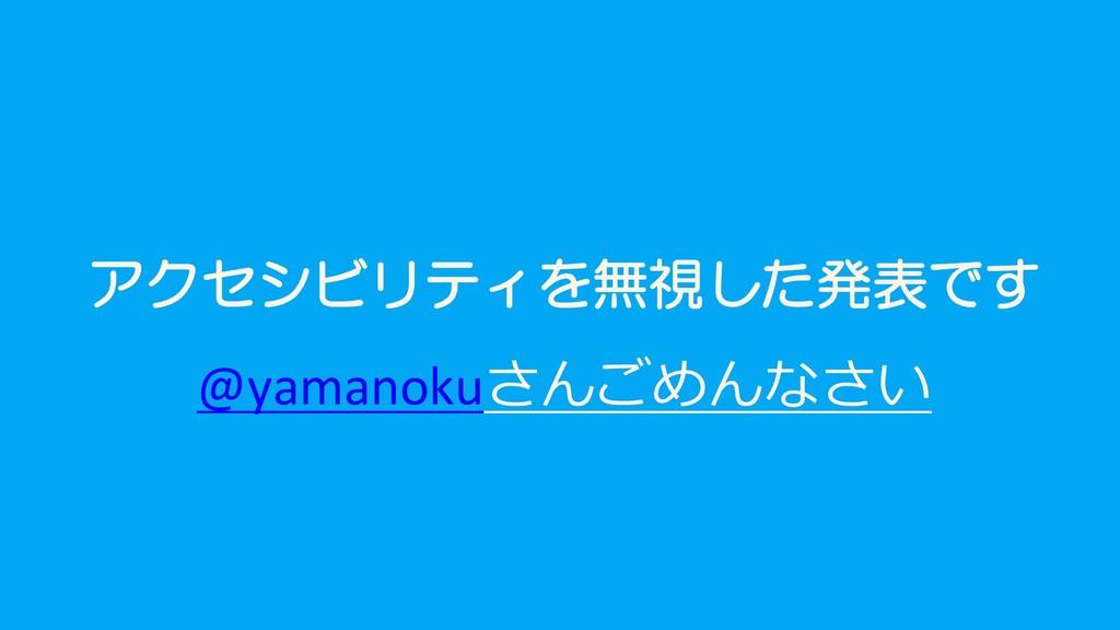 アクセシビリティを無視した発表です @yamanokuさんごめんなさい