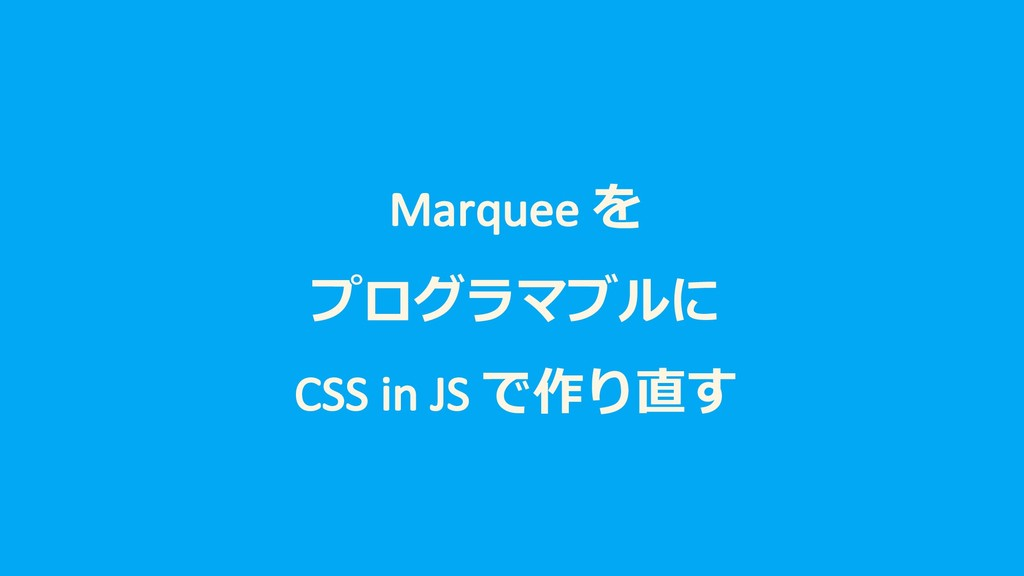 Marquee を プログラマブルに CSS in JS で作り直す
