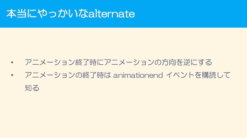 本当にやっかいなalternate • アニメーション終了時にアニメーションの方向を逆にする ...