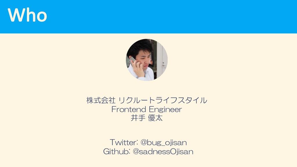 Who 株式会社 リクルートライフスタイル Frontend Engineer 井手 優太 T...