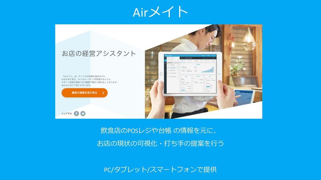Airメイト 飲⾷店のPOSレジや台帳 の情報を元に、 お店の現状の可視化・打ち⼿の提案を⾏う...