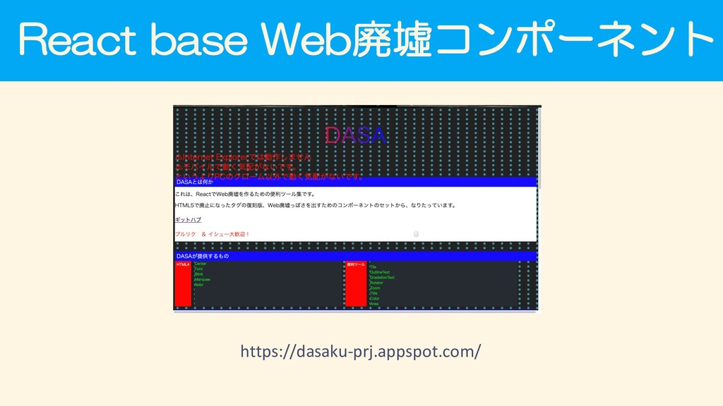 React base Web廃墟コンポーネント https://dasaku-prj.apps...