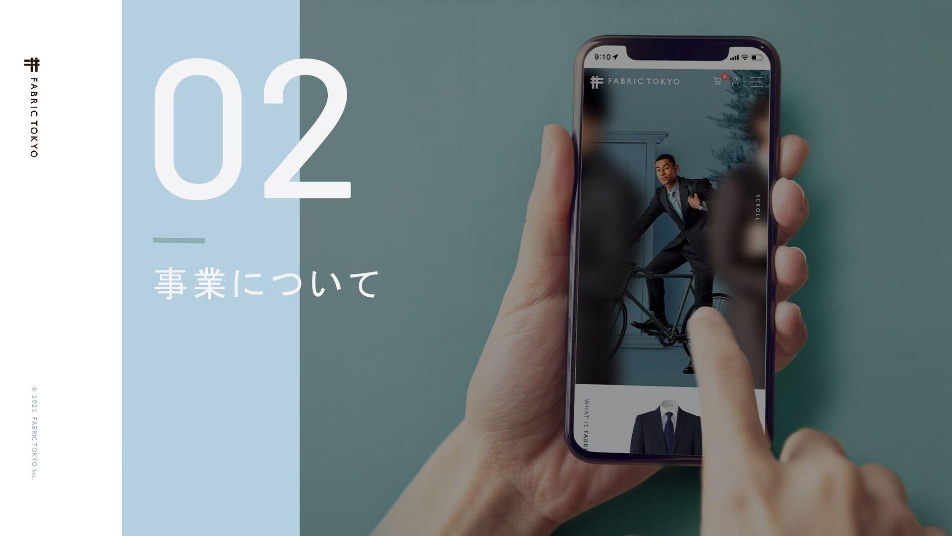 © 2021 FABRIC TOKYO Inc.  ۀ ʹ ͭ ͍ ͯ 02