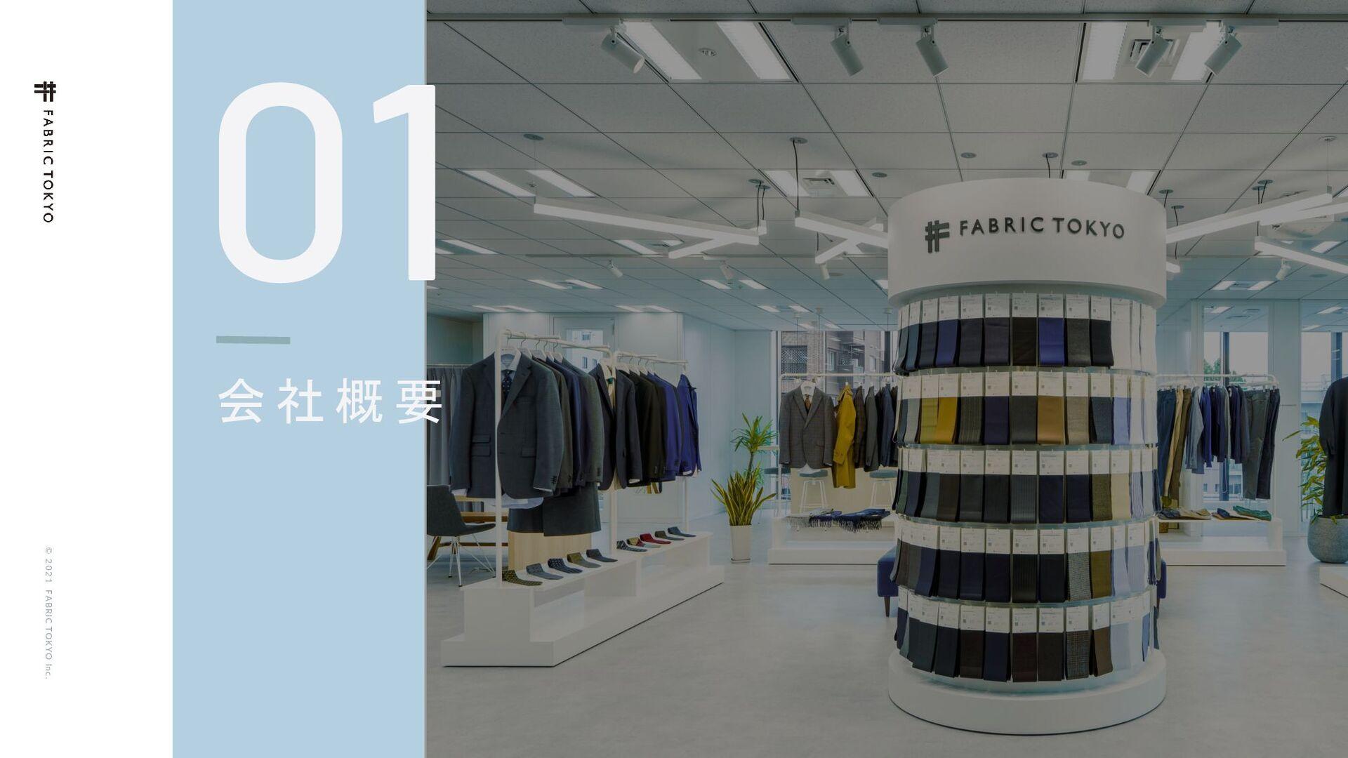 © 2021 FABRIC TOKYO Inc. ձ ࣾ ֓ ཁ 01