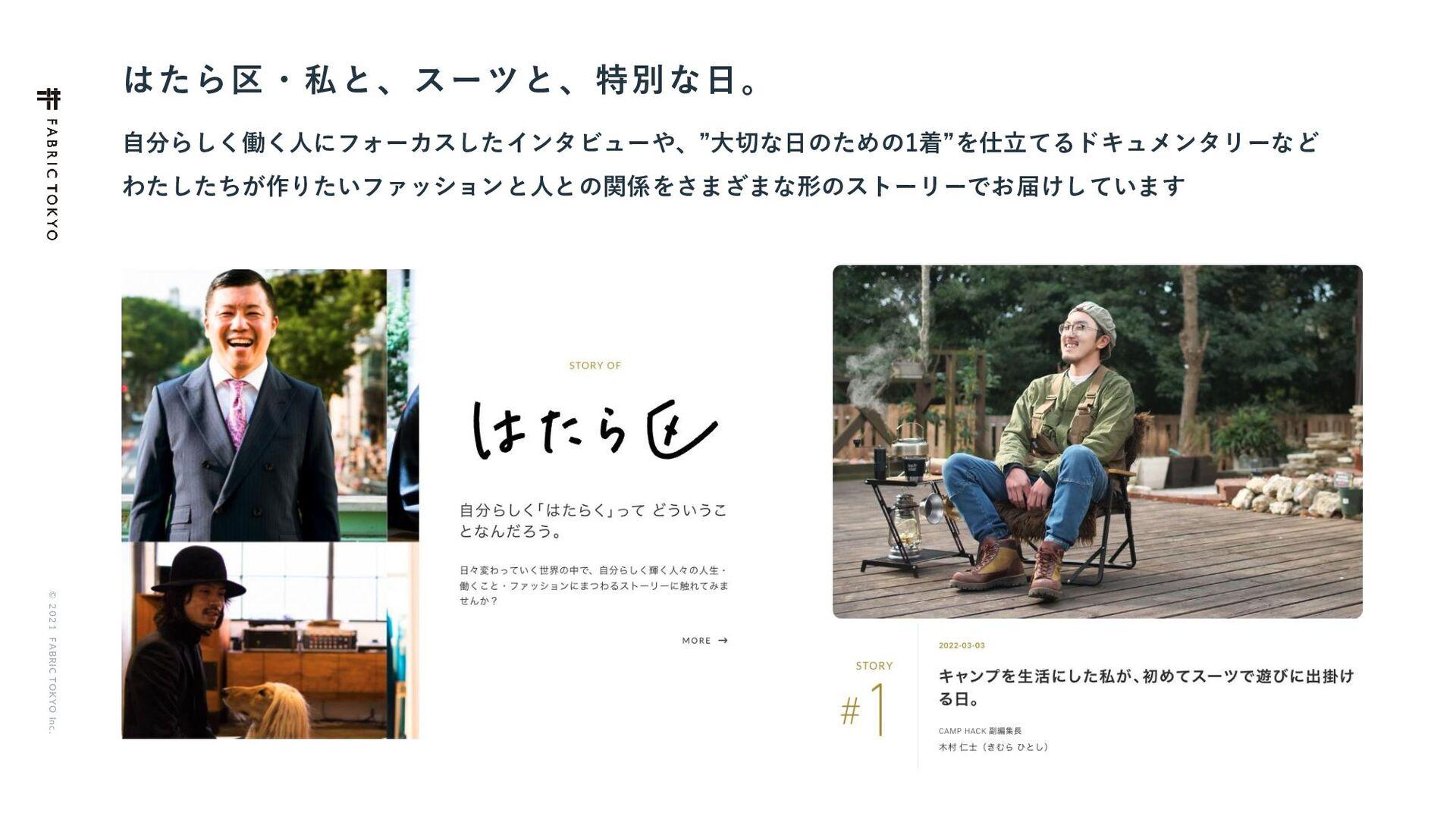 © 2021 FABRIC TOKYO Inc. 27 ܦӦਞʗϦʔμʔਞ CEO  ༤Ұ...