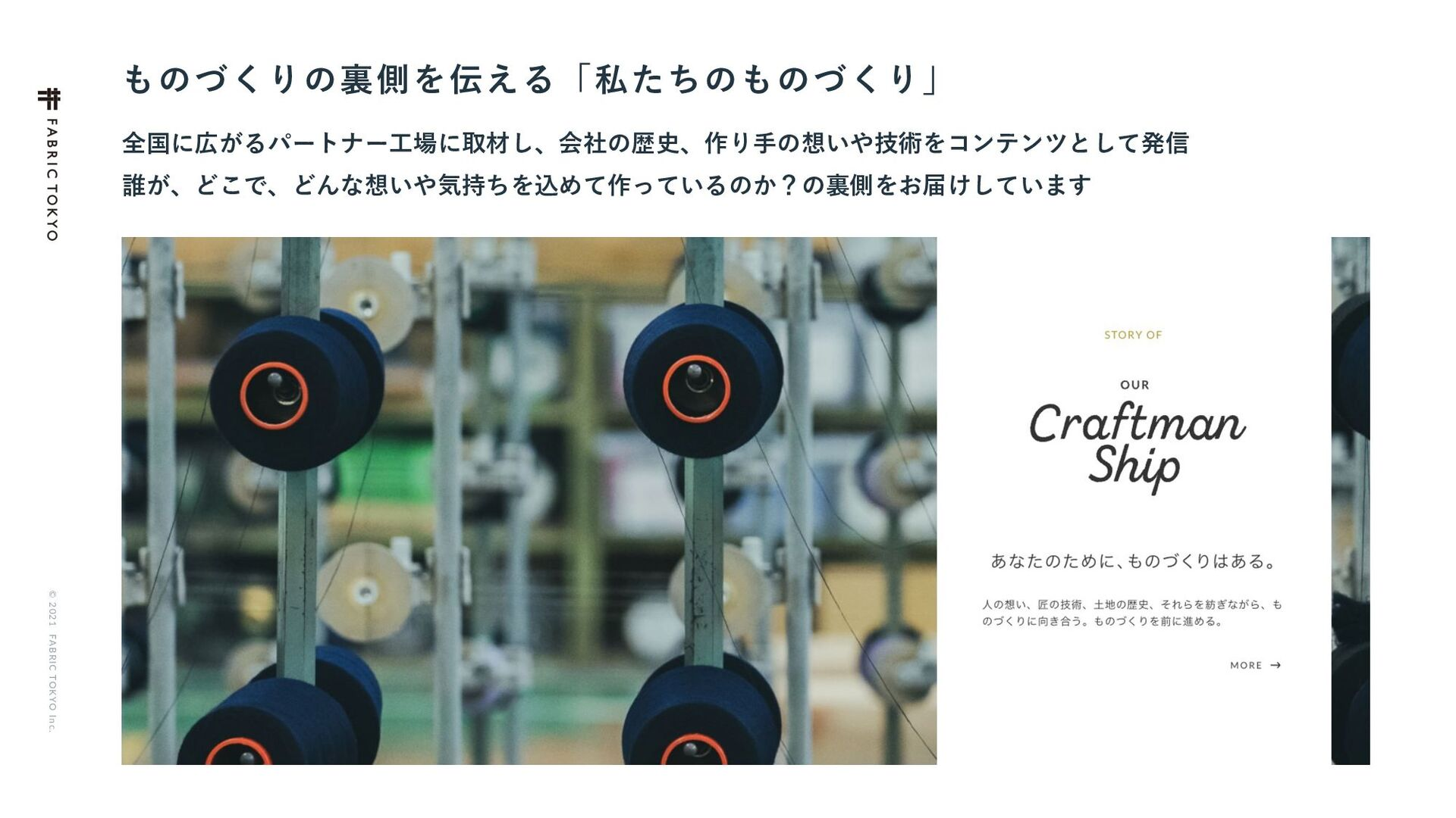 © 2021 FABRIC TOKYO Inc. 28 ͨΒ͘ڥʹ͍ͭͯ ˔ ΦϑΟεۈ...
