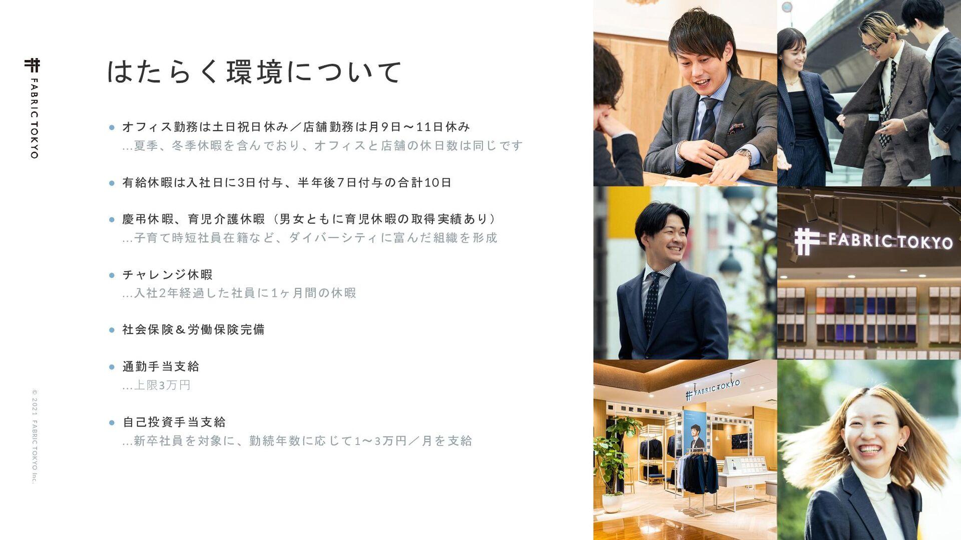© 2021 FABRIC TOKYO Inc. 36 Χϧνϟʔʹ͍ͭͯʢOPENʣ FAB...