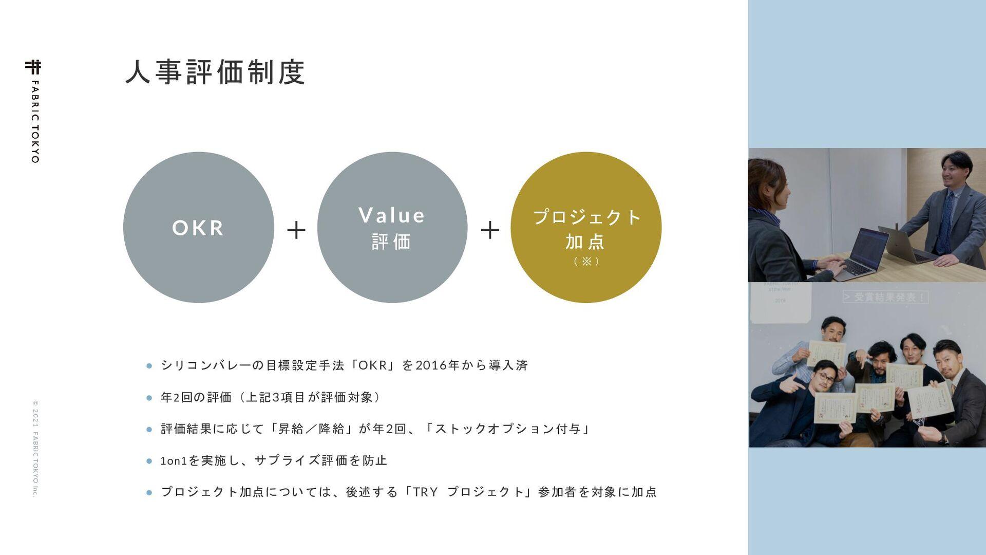 © 2021 FABRIC TOKYO Inc. Χϧνϟʔʹ͍ͭͯʢ;00ʣ FABRIC ...