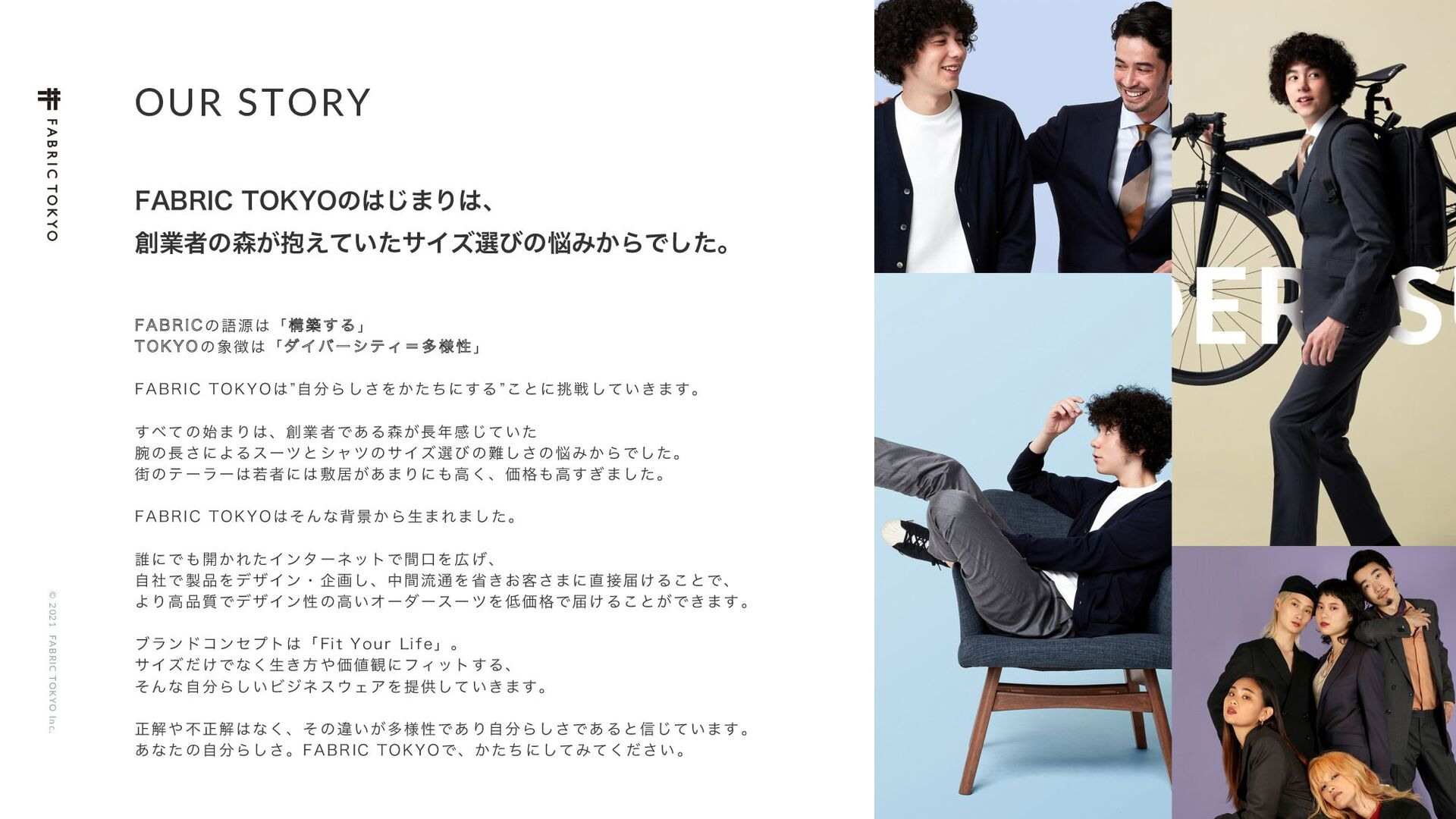 © 2021 FABRIC TOKYO Inc. 5 ୭͕ࣗΒ͍͠ϥΠϑελΠϧΛ ࣗ༝ʹ...
