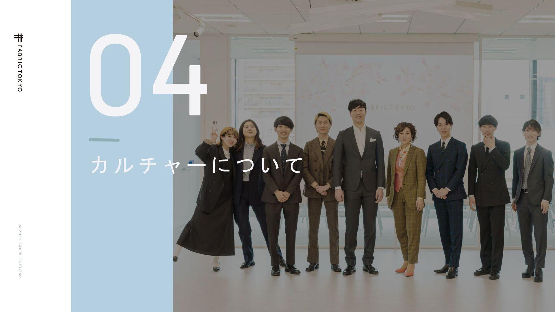 © 2021 FABRIC TOKYO Inc. 41 Χϧνϟʔʹ͍ͭͯʢ53:ʣ ϫʔΩϯ...