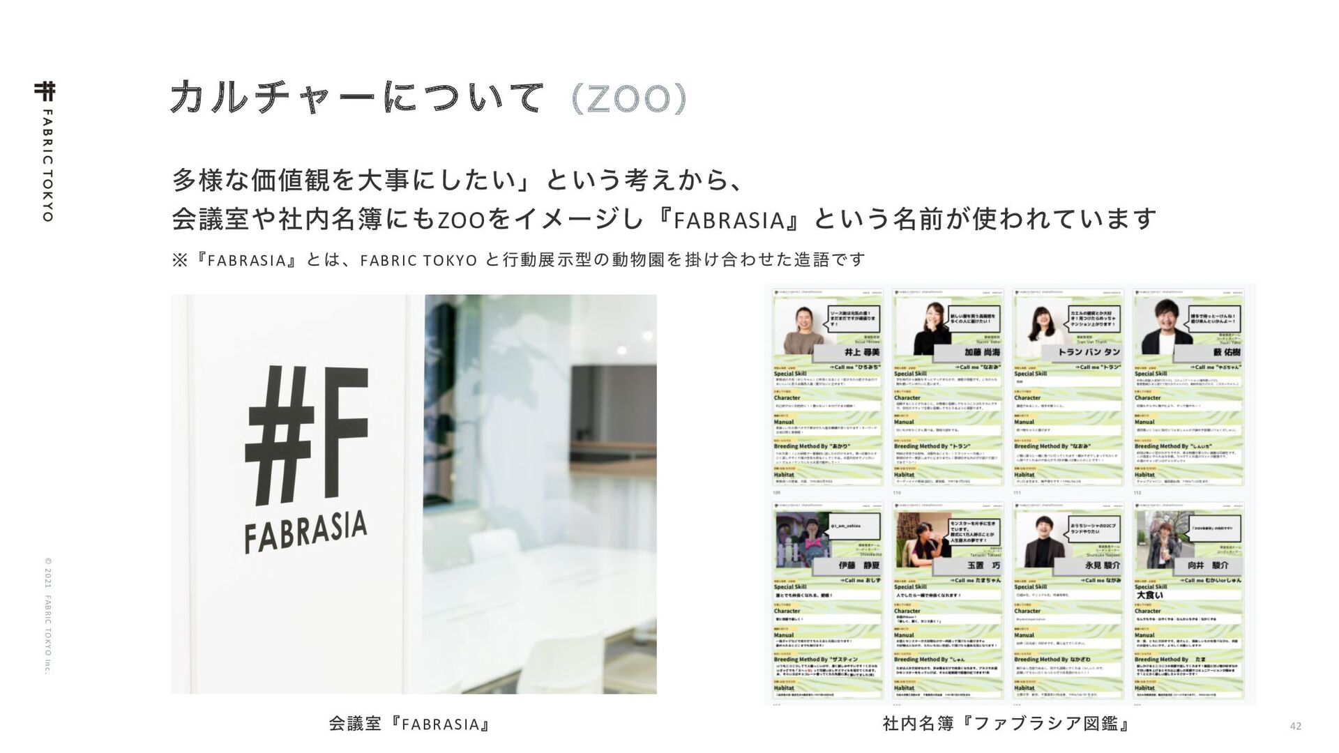 © 2021 FABRIC TOKYO Inc. 42 Χϧνϟʔʹ͍ͭͯʢ53:ʣ ೖࣾޙɺ...