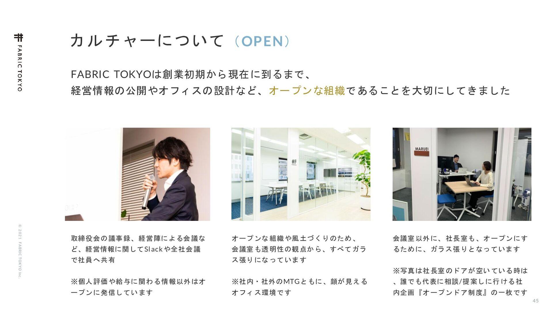 © 2021 FABRIC TOKYO Inc. 43 Χϧνϟʔʹ͍ͭͯʢ53:ʣ ࣾస৬...