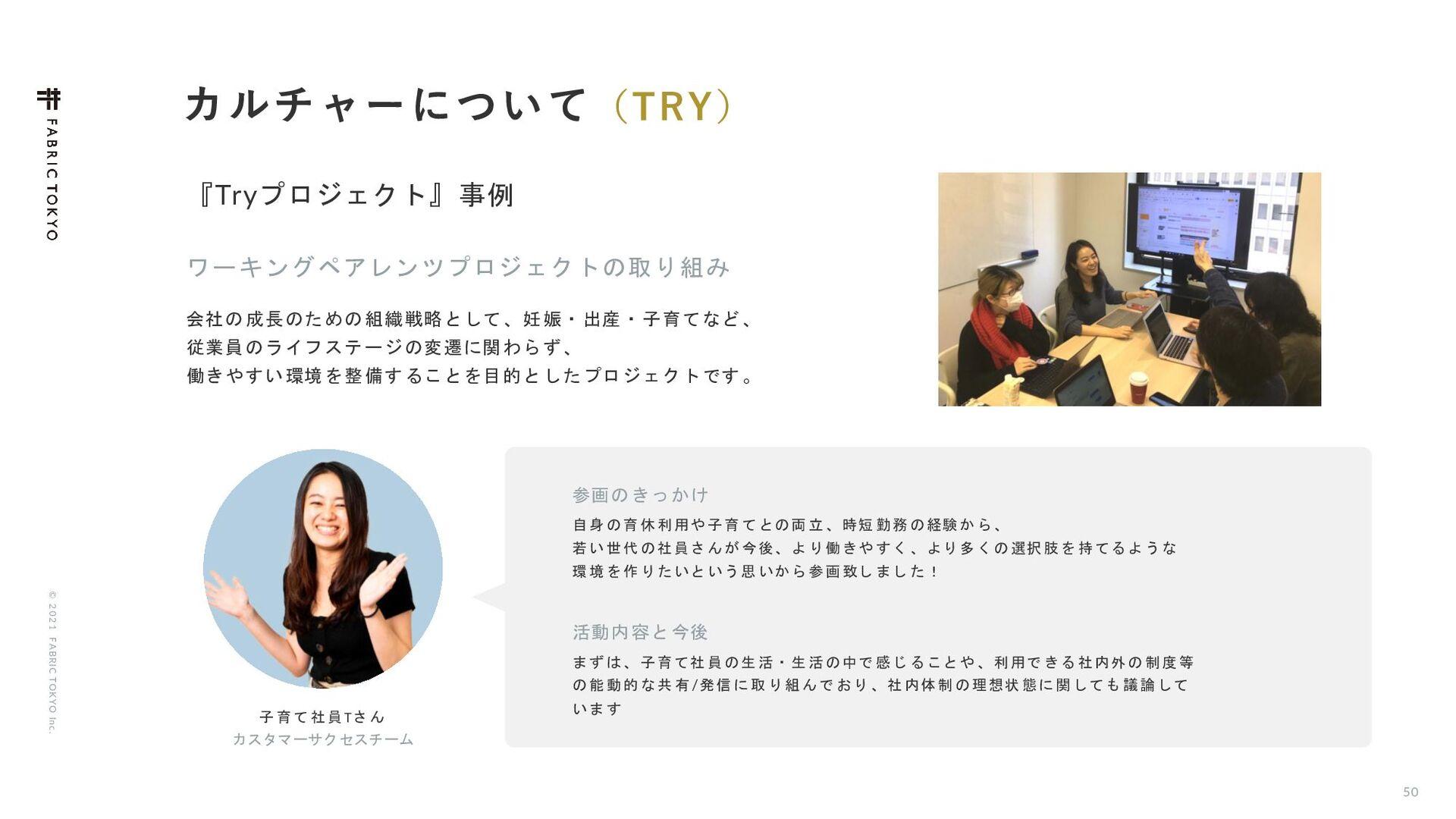 © 2021 FABRIC TOKYO Inc. 48 SERVICE & SUBSCRIPT...