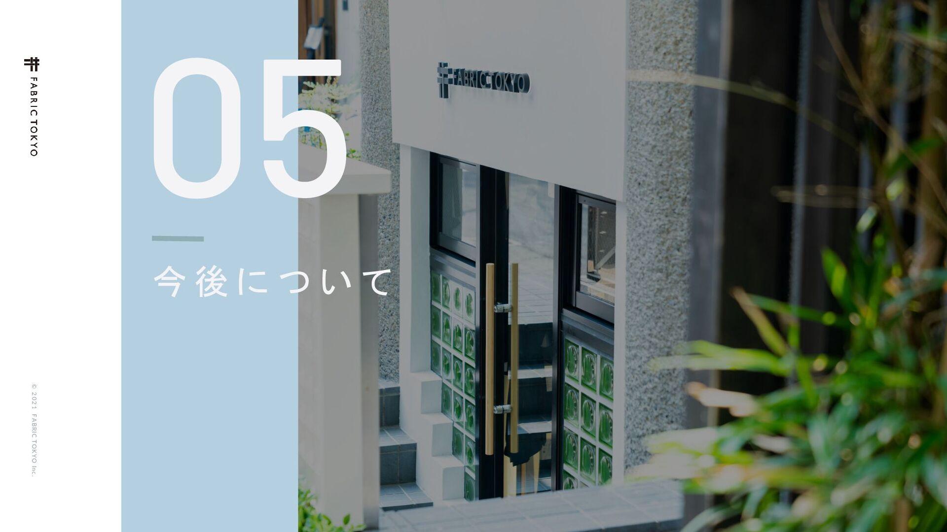 © 2021 FABRIC TOKYO Inc. 51 ΧελϚʔδϟʔχʔ  ڵຯ ൺֱ...