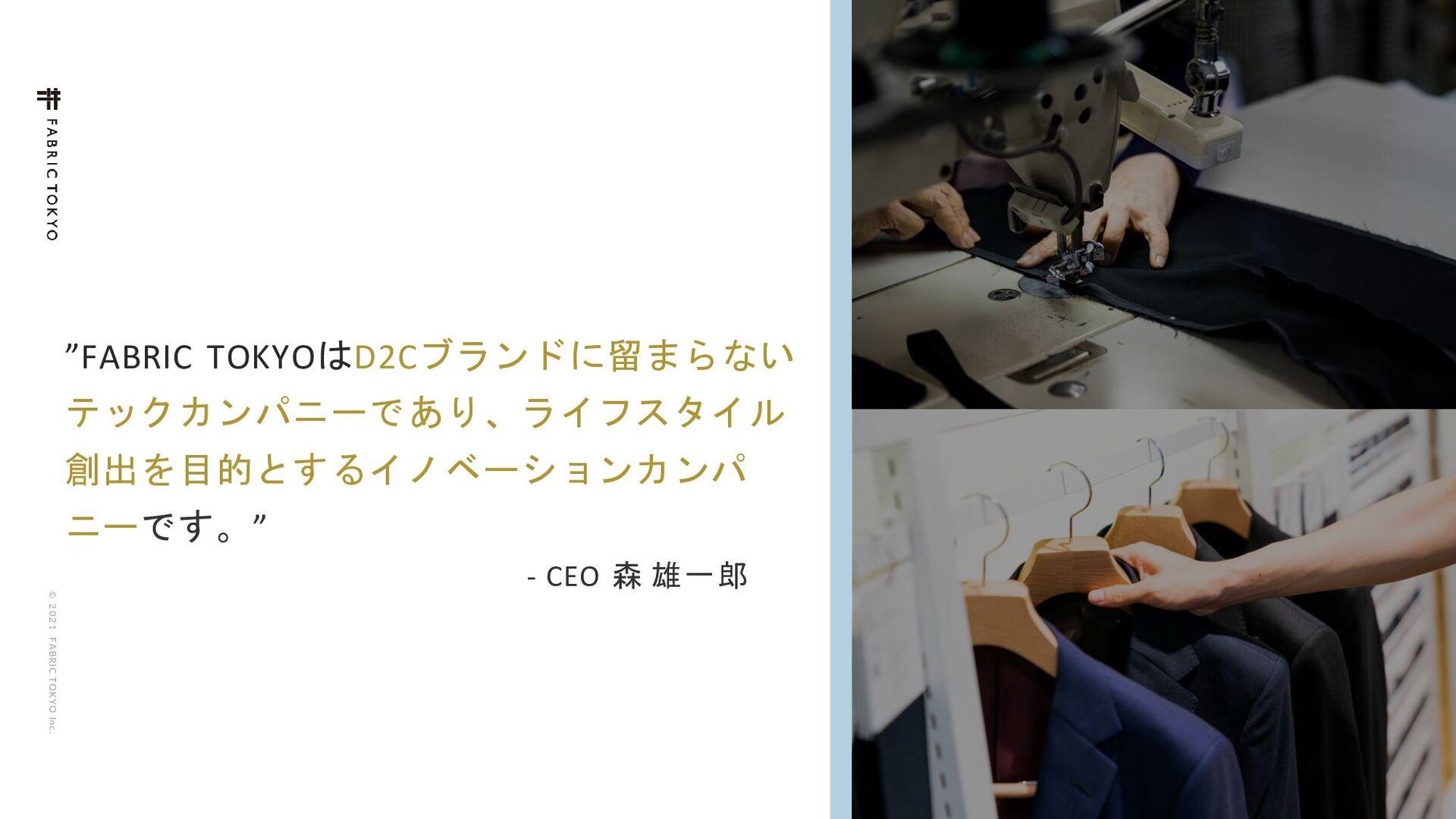 © 2021 FABRIC TOKYO Inc. 52 ैདྷΞύϨϧ Linear Econo...