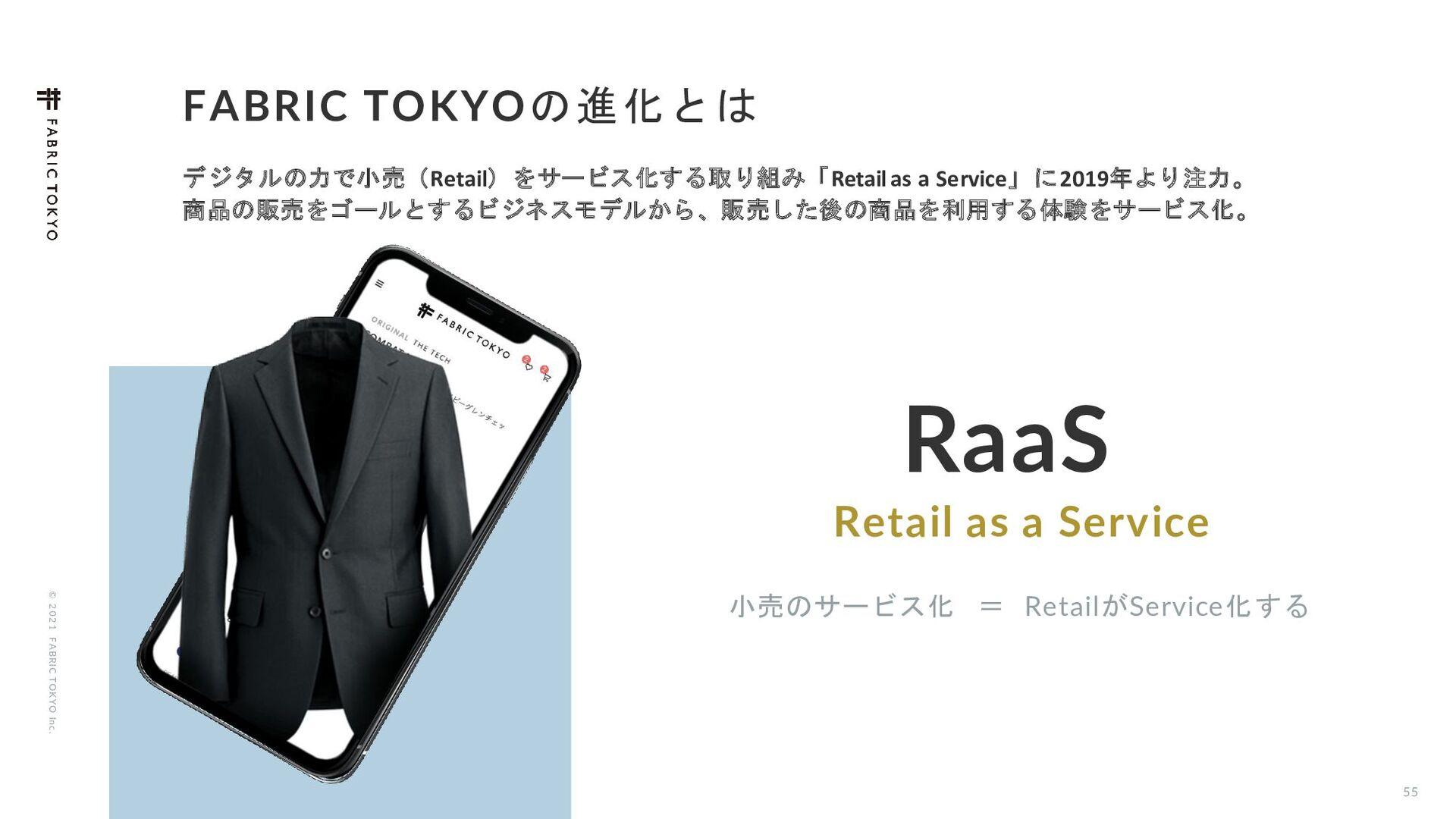 © 2021 FABRIC TOKYO Inc. 53 FABRIC TOKYO ΞύϨϧɾ...