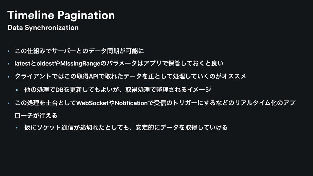 Data Synchronization • ͜ͷΈͰαʔόʔͱͷσʔλಉظ͕Մʹ • ...