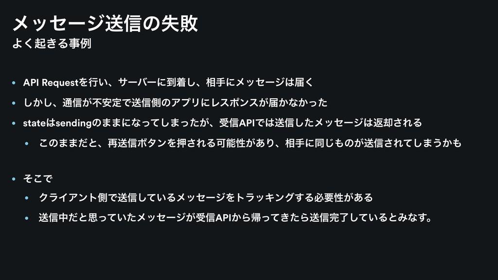 Α͘ى͖Δྫ • API RequestΛߦ͍ɺαʔόʔʹ౸ண͠ɺ૬खʹϝοηʔδಧ͘ •...