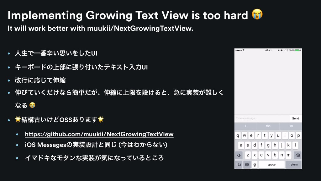 Implementing Growing Text View is too hard  • ਓ...