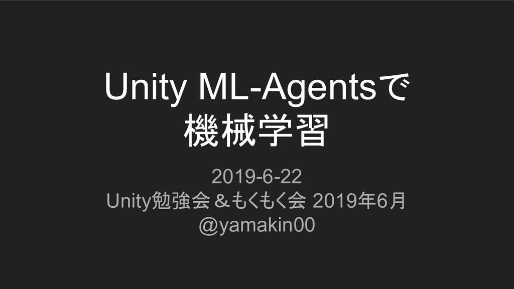 Unity ML-Agentsで 機械学習 2019-6-22 Unity勉強会&もくもく会 ...