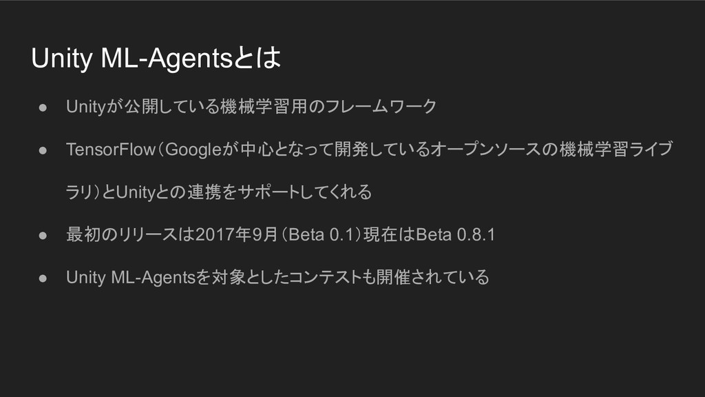 Unity ML-Agentsとは ● Unityが公開している機械学習用のフレームワーク ●...