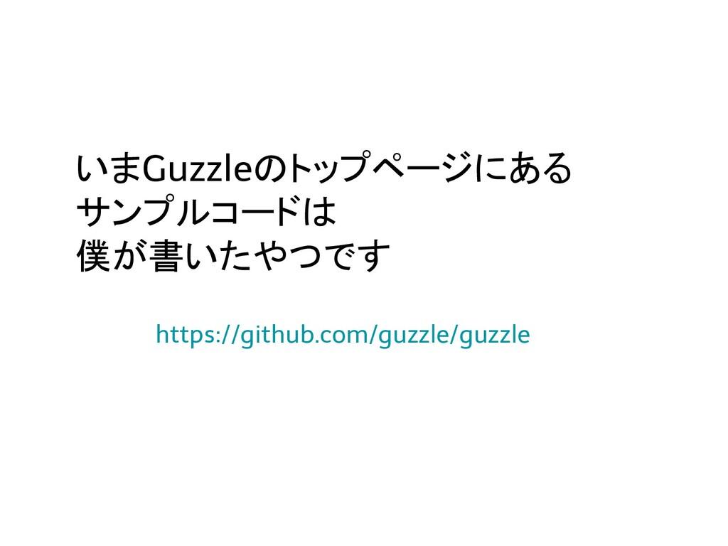 いまGuzzleのトップページにある サンプルコードは 僕が書いたやつです https://g...