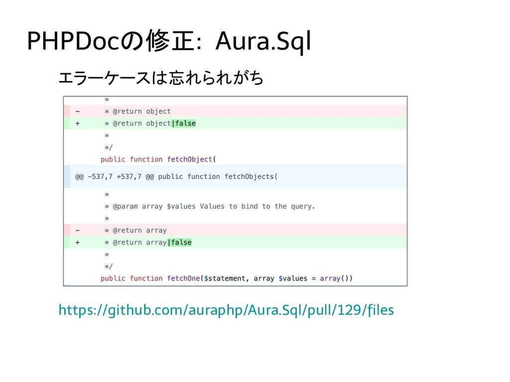 PHPDocの修正: Aura.Sql https://github.com/auraphp/...