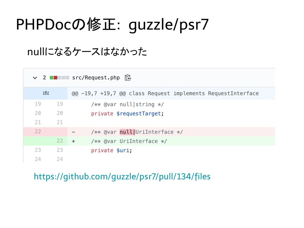 PHPDocの修正: guzzle/psr7 https://github.com/guzzl...