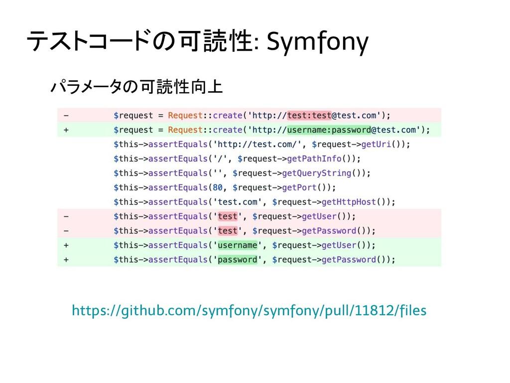 テストコードの可読性: Symfony https://github.com/symfony/...